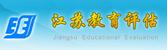 江苏教育评估